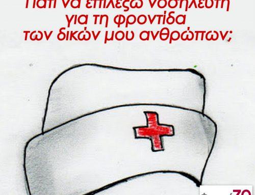 Γιατί να επιλέξω νοσηλευτή, για τη φροντίδα των δικών μου ανθρώπων.