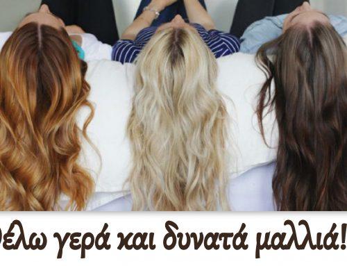 Θέλω γερά και δυνατά μαλλιά!