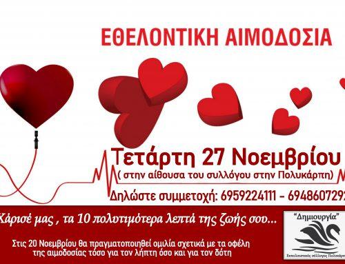 Εθελοντική αιμοδοσία. Συμμετέχουμε όλοι!!!