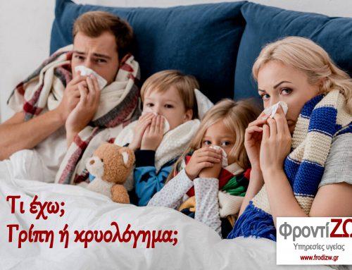 Τι έχω; Γρίπη ή κρυολόγημα;