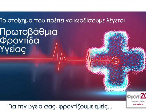 Το στοίχημα που πρέπει να κερδίσουμε λέγεται, Πρωτοβάθμια Φροντίδα Υγείας.